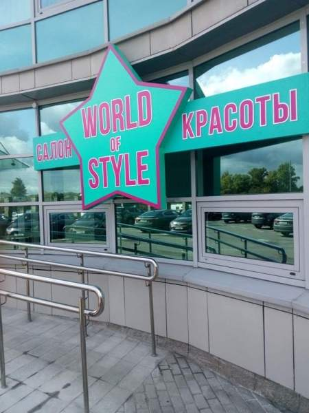 Салон World of Style (обслуживаем Wargaming)
